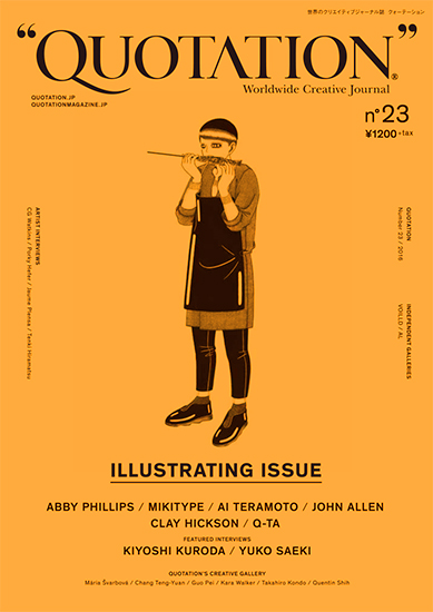 QUO23_cover550