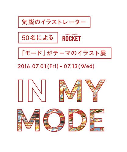 メイン_inmymode