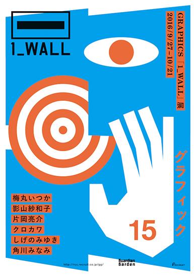 1_wall_15_チラシG_0802