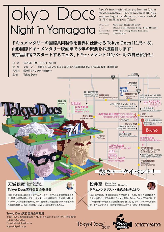 Tokyo Docs night in Yamagataポスター